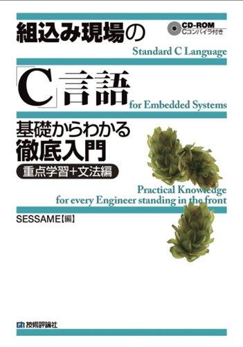 組込み現場の「C」言語 基礎からわかる徹底入門 <重点学習+文法編>