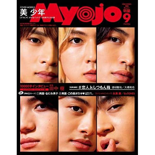 Myojo 2020年9月号 追加画像