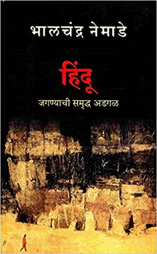 Bhalchandra nemade hindu ebook download author fandeluxe Images