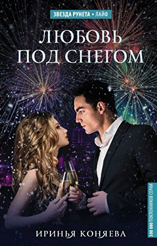 Read Online Lyubov pod snegom ebook