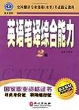 全国翻译专业资格(水平)考试指定教材:英语笔译综合能力(2级)(最新修订版)