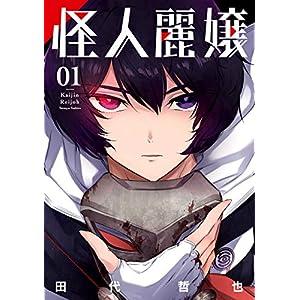 怪人麗嬢 1巻 (デジタル版ガンガンコミックスJOKER) [Kindle版]