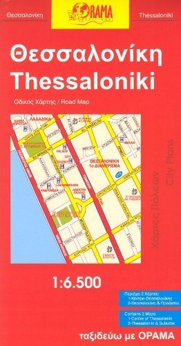 Thessaloniki Greece 1 14 500 6 500 Street Map Orama By Orama