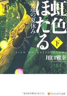 虹色ほたる\u2015永遠の夏休み〈下〉 (アルファポリス文庫)