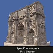 Arch of Constantine Rome Italy (RUS) | Caterina Amato