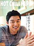 HOT CHILI PAPER Vol.58(DVD付)