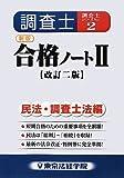 調査士合格ノート〈2〉民法・調査士法編 (調査士シリーズ 2)