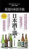 厳選日本酒手帖 (知ればもっと美味しい!食通の常識)