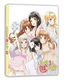 OVAの中に1人、妹がいる!イメージ