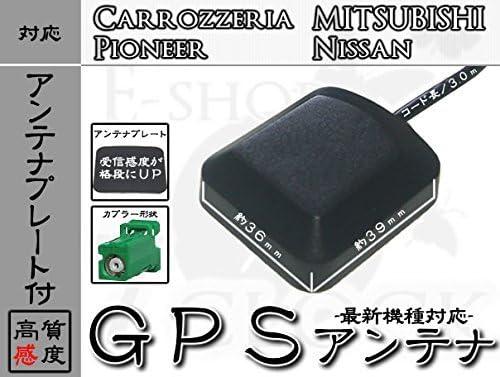 AVIC-HRZ800 対応 カロッツェリア GPSアンテナ + GPSプレート セット 【低価格なのに高感度】