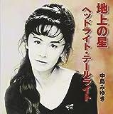 Chijo No Hosi by Miyuki Nakajima (2000-07-19)