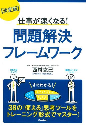【決定版】仕事が速くなる!問題解決フレームワーク