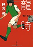 龍時02‐03 (文春文庫)