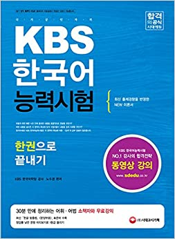 2016 KBS TOPIK finish with one book