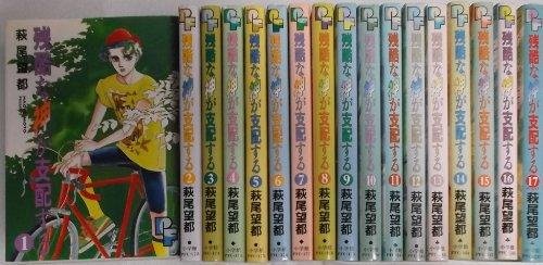残酷な神が支配する 全17巻完結(PFコミックス)