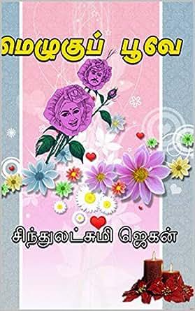 Mezhugu Poove (Tamil Edition) eBook: Sindulakshmi Jagan