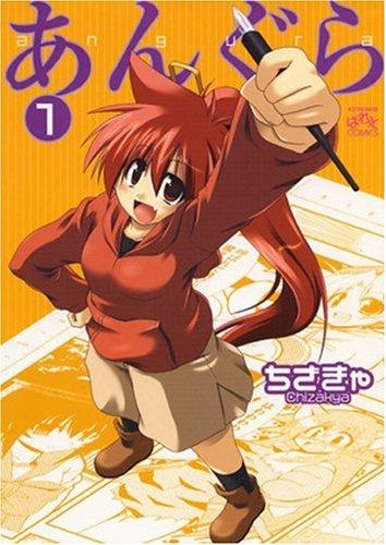 あんぐら (1) (IDコミックス 4コ...
