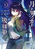 月とライカと吸血姫(1) (モーニング KC)