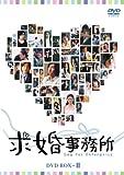 求婚事務所 BOXII [DVD]