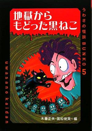 Jigoku kara modotta kuroneko pdf epub