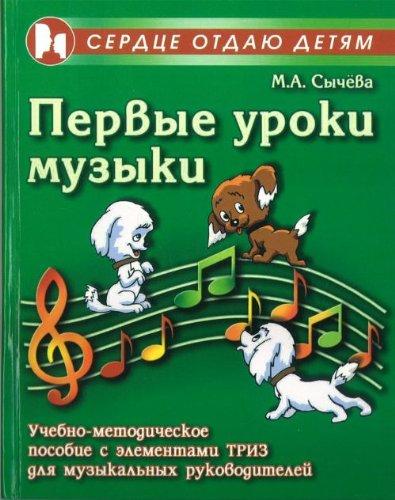 first music lessons Pervye uroki muzyki pdf epub