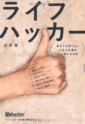 ライフハッカー[日本版] 辛そうで辛くない人生と仕事が少し楽になる本