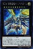 99 utopic dragon - Yu-Gi-Oh /