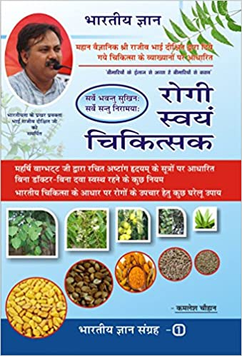 Amazon in: Buy Rogi Swayam Chikitsak(1 Free Disk of Rajeev Dixit
