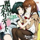 Ayane - Steins;Gate Senkeikosoku No Phenogram (Ps Vita Game) Intro Theme: Kaiko No Fetariteto [Japan CD] FVCG-1281
