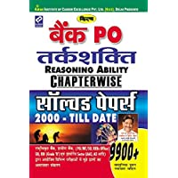 Bank PO Reasoning Ability Chapterwise Solved Papers 2000 Till Date - 2337