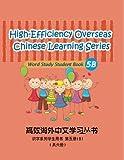 High-Efficiency Overseas Chinese Learning Series,Word Study Series, 5B, Guijuan Tian, 1494887088