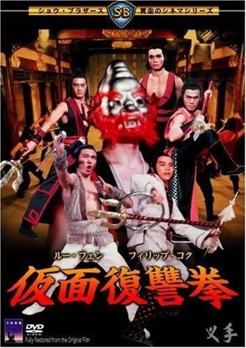 仮面復讐拳 [DVD] B001IAAPSI