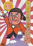 爆笑!エキサイトライブビデオ 第2集 [DVD]
