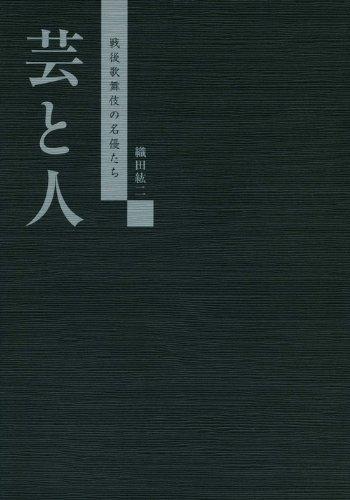 芸と人―戦後歌舞伎の名優たち