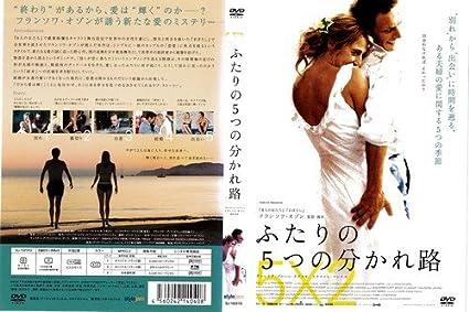 Amazon.co.jp | ふたりの5つの分...