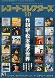 レコード・コレクターズ 2017年 10月号