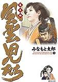 風雲児たち 幕末編 26 (SPコミックス)