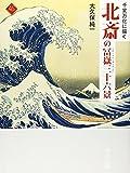Hokusai Thirty-six 36 Views of Mount Fuji (Japanese Imported)