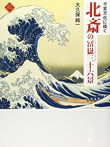 Hokusai Thirty-six 36 Views of Mount Fuji (Japanese Imported) ()