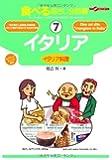 食べる指さし会話帳7イタリア (ここ以外のどこかへ)
