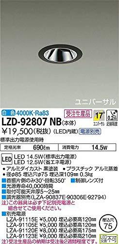 DAIKO LEDユニバーサルダウンライト (LED内蔵) 電源別売 白色 4000K 埋込穴Φ75 LZD92807NB ※受注生産品 B07K2SHB1M
