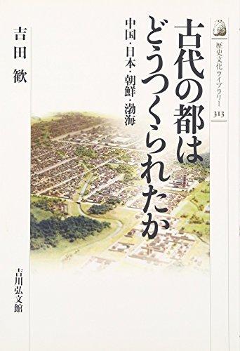古代の都はどうつくられたか―中国・日本・朝鮮・渤海 (歴史文化ライブラリー)