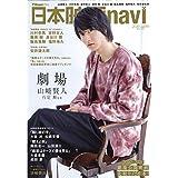 日本映画 navi Vol.86
