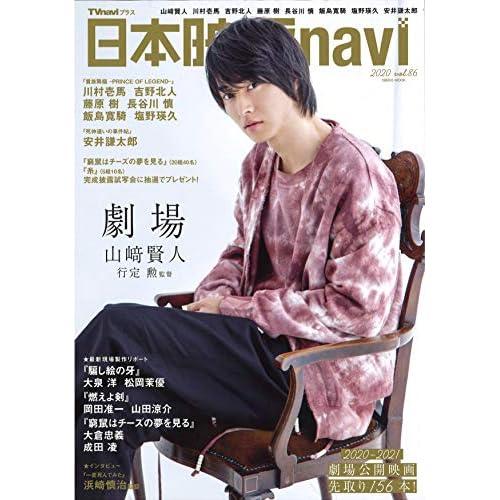 日本映画 navi Vol.86 表紙画像