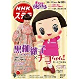 NHK ステラ 2021年 4/30号