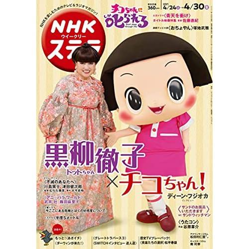 NHK ステラ 2021年 4/30号 表紙画像