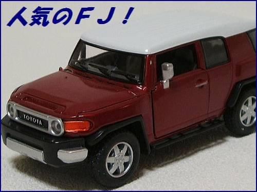 トヨタ FJクルーザー() KIN-AK-9032