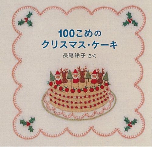 100こめのクリスマス・ケーキ―クリスマス・イブのおはなし2