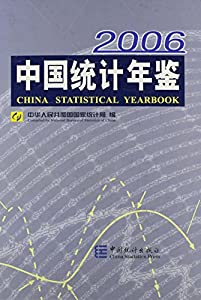 Hardcover China Statistical Yearbook 2006 (Book and CD) Book