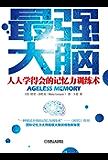 最强大脑:人人学得会的记忆力训练术